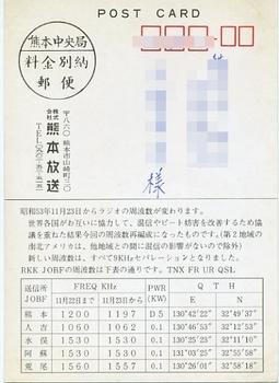 QSL080.jpg